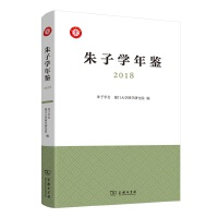 朱子学年鉴(2018)