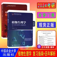 现货2021年 农学门类考研 414植物生理学复习指南暨习题解析+植物生理与生物化学历年真题与全真模拟题解析 第8版 李
