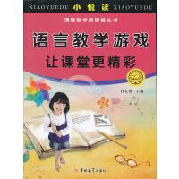 语言教学游戏(仅适用PC阅读)(电子书)