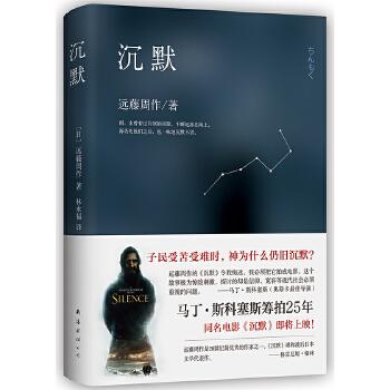 沉默(pdf+txt+epub+azw3+mobi电子书在线阅读下载)