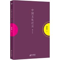 中国文化泛言(增订本)