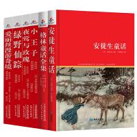 世界童话经典(套装全6册):安徒生童话+格林童话+小王子+夜莺与玫瑰+爱丽丝漫游奇境+绿野仙踪