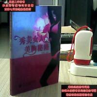 【二手旧书9成新】秀美女人的美胸秘籍9787121125409
