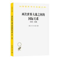 两次世界大战之间的国际关系:1919-1939(汉译名著本)