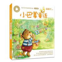 青苹果童书馆・儿童文学名家经典书系 : 注音版//小巴掌童话