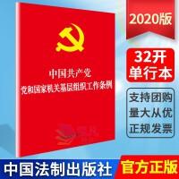 中国共产党党和基层组织工作条例(32开单行本)2020新版 中国法制出版社