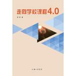 走向学校课程4.0(货号:A3) 9787542662330 上海三联书店 徐谊威尔文化图书专营店