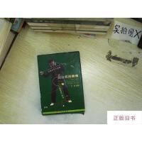 【二手旧书8成新】高球实战教练 ( 附外盒)
