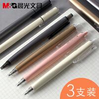 晨光优品按动中性笔高密度0.5黑色签字笔学生考试专用樱花粉色水性笔办公按压式高档金属质感碳素笔笔芯商务