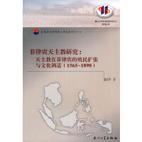 菲律宾天主教研究:天主教在菲律宾的殖民扩张与文化调适(1565-1898)