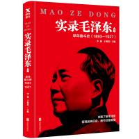 实录毛泽东1:早年奋斗史1893―1927(新版)