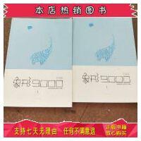 【二手旧书9成新】象形9000・1--3册 上下册 共6本合售9787214136800