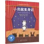 儿童情绪管理与性格培养绘本--小负鼠变身记:帮助孩子克服害羞情绪 (美)博迪・琼斯(Birdy Jones) (美)珍