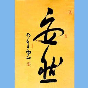 曾任中国国民党党务顾问,中央常务委员,现任国际佛光会世界总会会长台湾佛光山寺第一二三任主持释星云(安然)