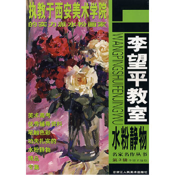 名家名作丛书第3辑——李望平教室水粉静物