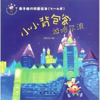 亲子旅行科普绘本 小小背包客游哈尔滨(3-6岁) 澜星文化 金盾出版社