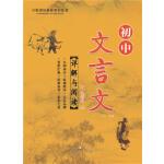 初中文言文详解与阅读(九年级上)