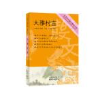 大雅村言(著名中学师生推荐书系)