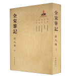 全宋笔记第九编 十 (简装)