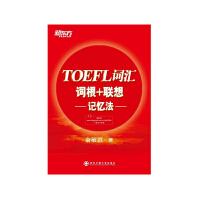 新东方TOEFL托福词汇词根 联想记忆法
