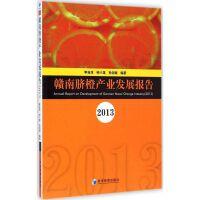 赣南脐橙产业发展报告2013 李自茂,钟八莲,孙剑斌 编著 著作