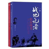 一个战地记者的抗战史(上、下) 东方出版社【新华书店 品质保证】