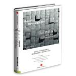 【旧书二手书9成新】 见识城邦 责任的重负 Tony Judt 9787508646589 中信出版社