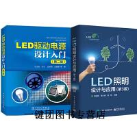 LED照明设计与应用 第3版+LED驱动电源设计入门 第二版 led灯具设计制作教程书籍 射灯日光灯太阳能灯管电源电路