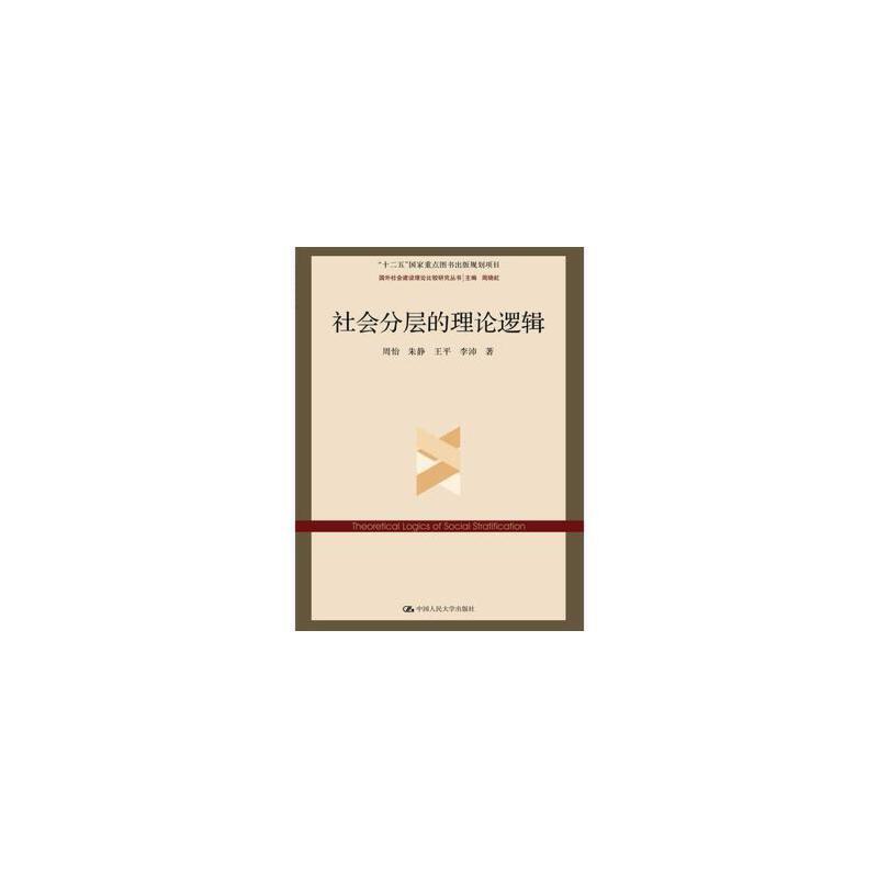 社会分层的理论逻辑 周怡 朱静 王平 李沛 中国人民大学出版社 【正版书籍 闪电发货 新华书店】