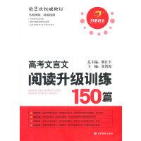 高考文言文阅读升级训练150篇(第2次修订)(多次押中中高考试题)