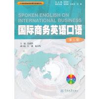 国际商务英语口语(第三版)