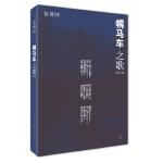 幌马车之歌:侯孝贤作品《悲情城市》《好男好女》的故事原型,历三十年常销不衰的台湾纪实文学经典