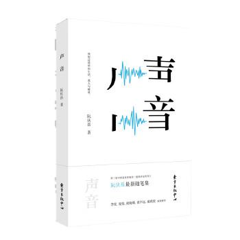 声音第三届中国建筑传媒奖·建筑评论奖得主阮庆岳随笔心声