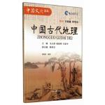 【TH】中国古代地理(小学精华编) 黄镇伟 浙江古籍出版社 9787554003138