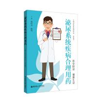 泌尿系统疾病合理用药 华东理工大学出版社