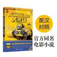 大黄蜂 BUMBLEBEE/经典双语电影小说 变形金刚系列电影双语小说 华东理工大学出版社