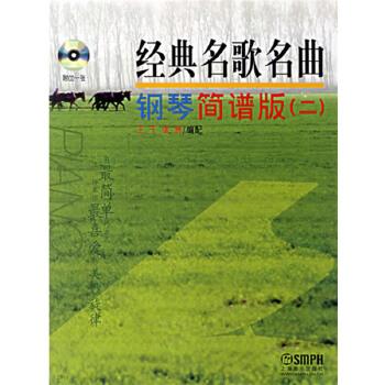 经典名歌名曲 钢琴简谱版(二)附CD一张