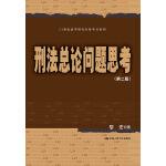 刑法总论问题思考(第二版)(21世纪法学研究生参考书系列)