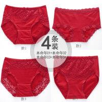 本命年纯棉内裤女大红色中高腰无痕女士无痕结婚蕾丝性感本命年
