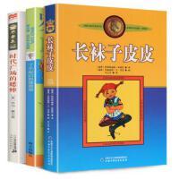 长袜子皮皮+了不起的狐狸爸爸+时代广场的蟋蟀 正版三年级四年级五年级六年级小学生课外阅读推荐读书籍 林格伦作品集的故事