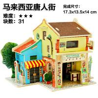 3d立体拼图模型 玩具建筑模型diy小屋智力拼装积木生日礼物女生送儿童女友创意礼品