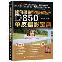 蜂鸟网 蜂鸟摄影学院Nikon D850单反摄影宝典 摄影器材宝典 送李涛教学视频 蜂鸟网 人民邮电出版社