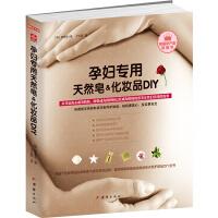 孕妇专用天然皂&化妆品DIY (韩)安美贤 团结出版社【新华书店 质量保障】