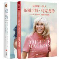 *传记【2册】成为:米歇尔,奥巴马自传+法国*布丽吉特・马克龙传 女性人物/成功励志图书