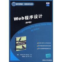 【正版二手书9成新左右】Web程序设计(第4版)(国外经典教材计算机科学与技术)9787302175490