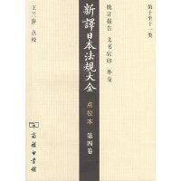新译日本法规大全 点校本 (第四卷)