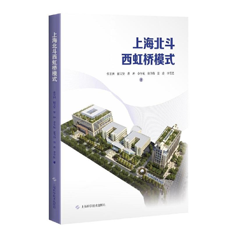 上海北斗西虹桥模式