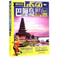 巴厘岛旅行Let's Go(第二版) 巴厘岛旅游书籍 巴厘岛旅游书籍攻略指南 巴厘岛旅游自由行书 国外自助游旅行畅销书