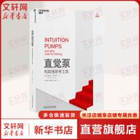直觉泵和其他思考工具 浙江教育出版社