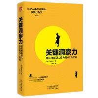 关键洞察力:提前预知别人行为的48个逻辑 (日)内藤谊人 天津人民出版社